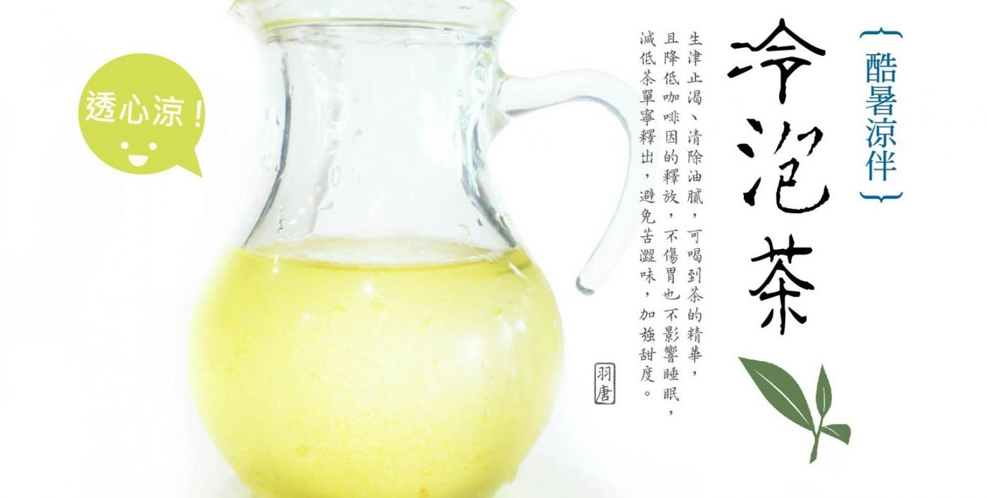 yutang-cold-alishan-tea